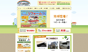 http://www.homeplanner-shimanami.com/